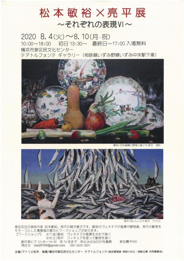 【d】  松本敏裕×亮平展~それぞれの表現Ⅵ~ ワークショップ