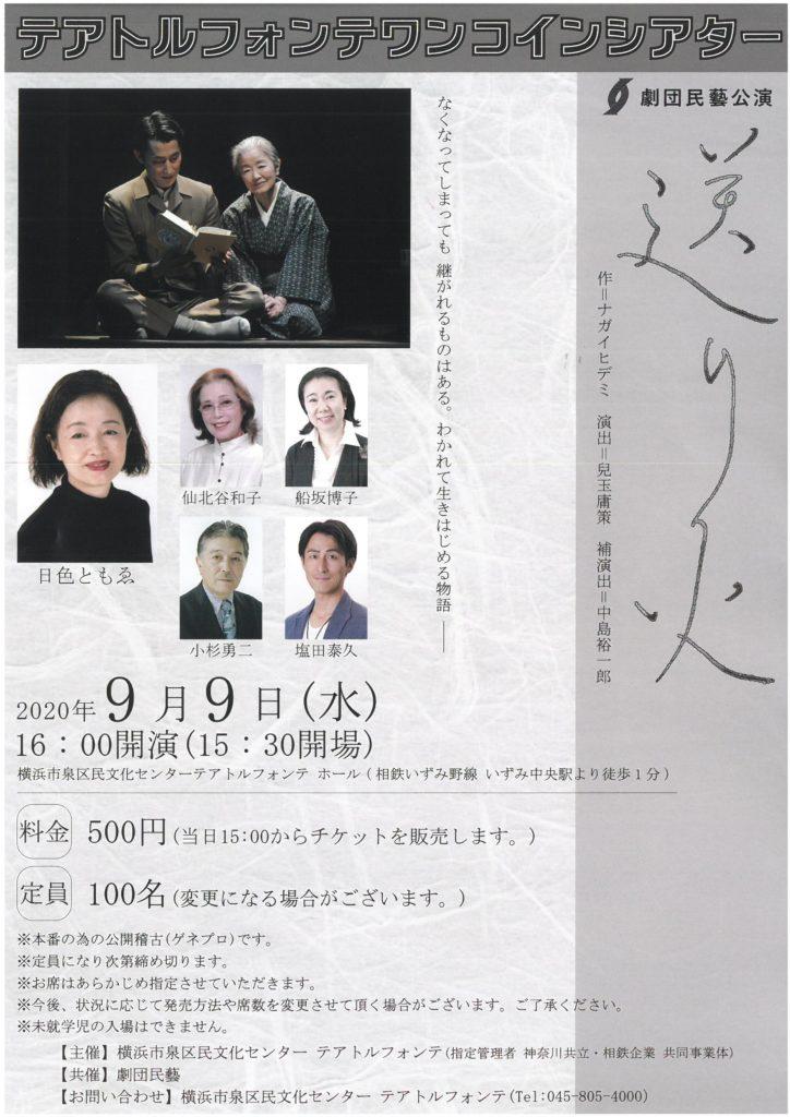 【d】  ワンコインシアター 劇団民藝「送り火」