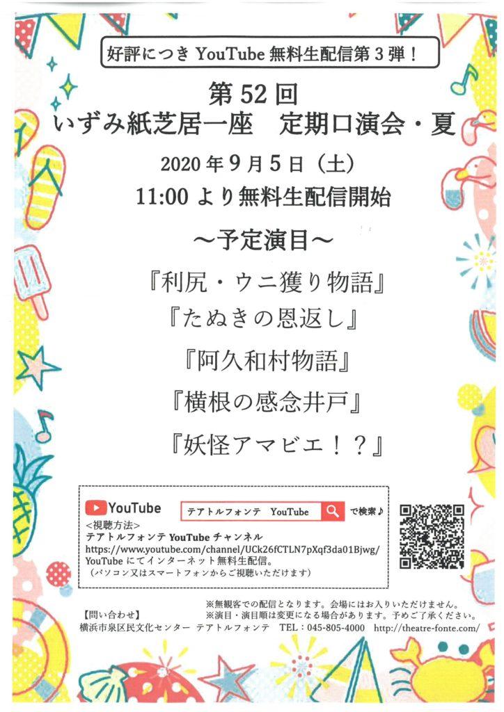 【d】  【オンライン配信】無料生配信第3弾!いずみ紙芝居一座 定期口演会・夏