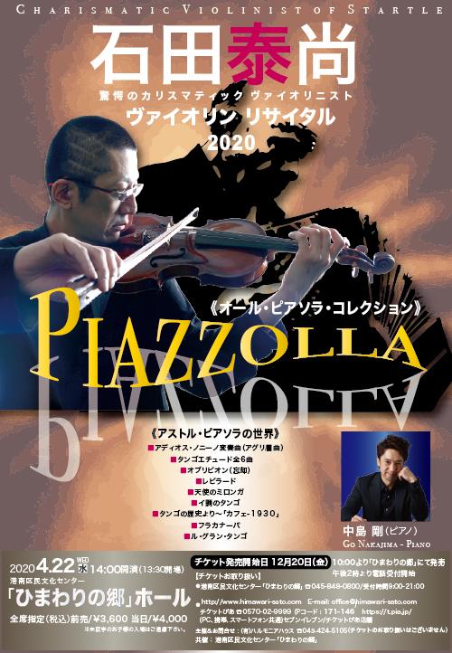 【c】  石田泰尚 ヴァイオリン・リサイタル2020