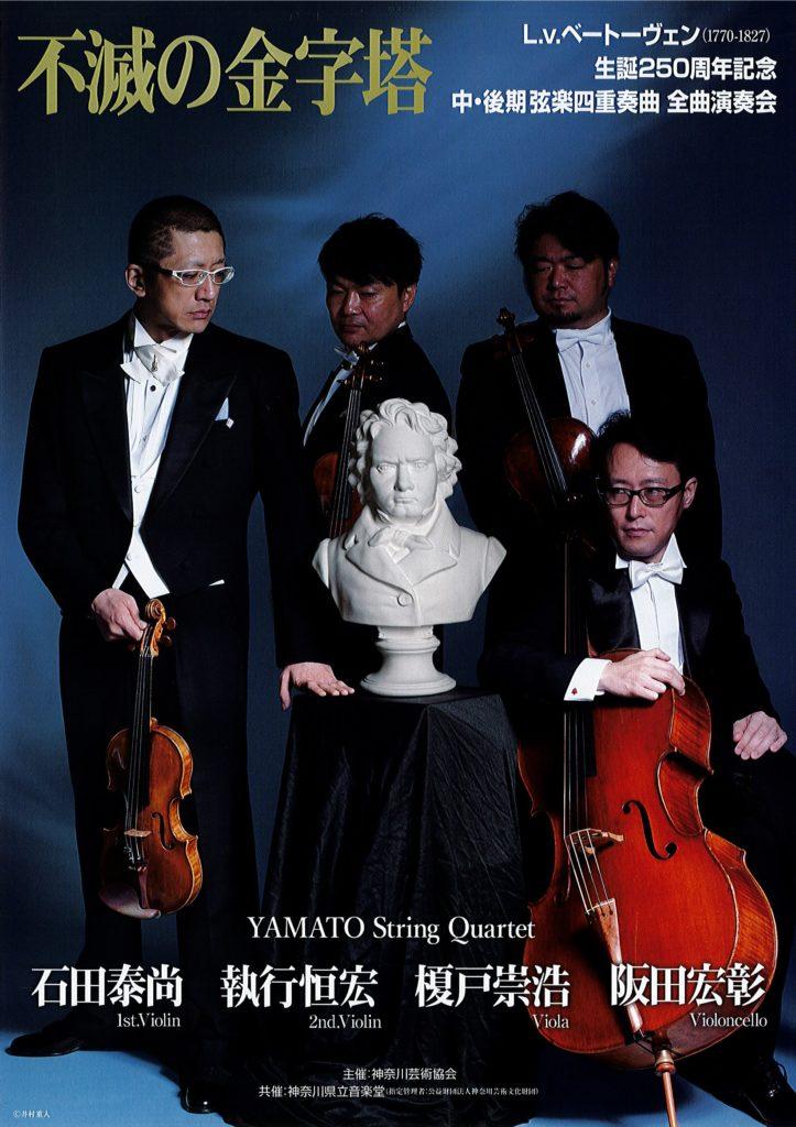 【d】  YAMATO String Quartet L.v.ベートーヴェン生誕250周年記念 中・後期弦楽四重奏曲 全曲演奏会 【第1回】ロシアの薫り/ラズモフスキー