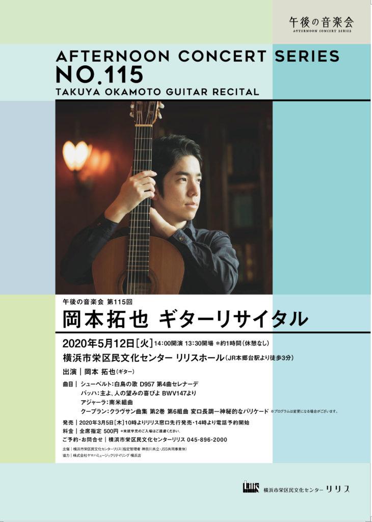 【d】  午後の音楽会 第115回 岡本拓也 ギターリサイタル