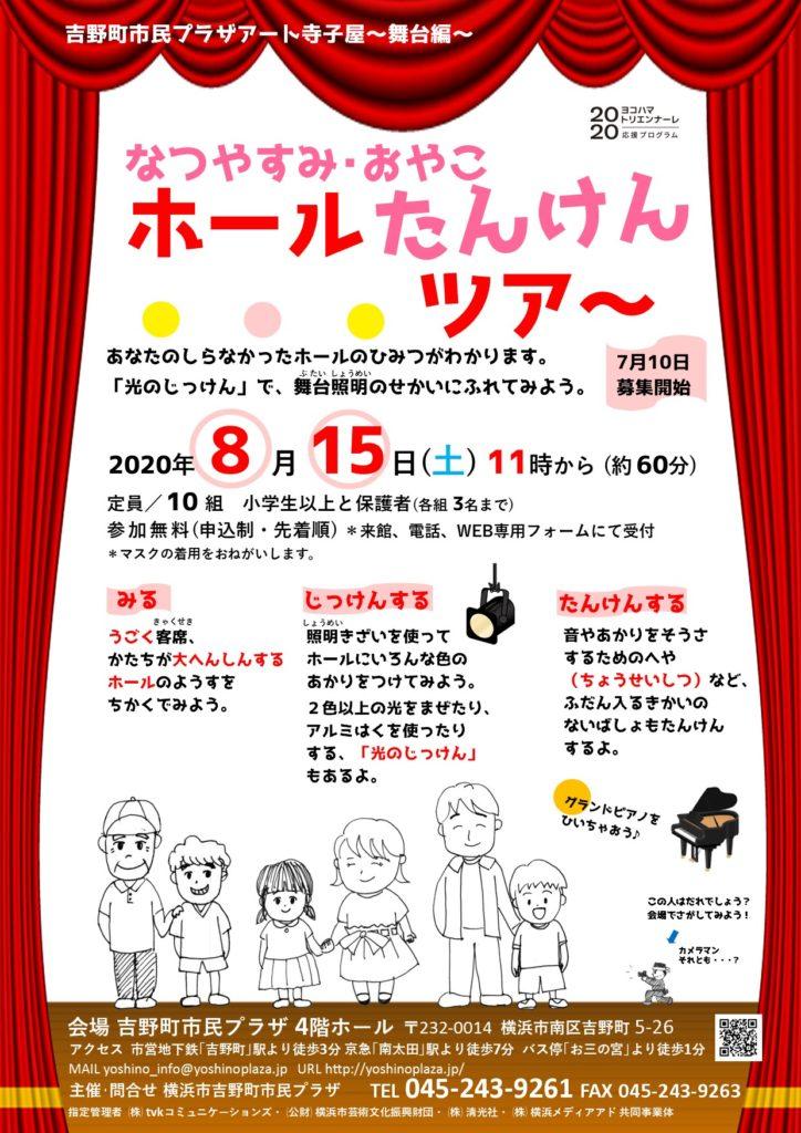 【d】  吉野町市民プラザアート寺子屋~舞台編~夏休み・親子ホール探検ツアー