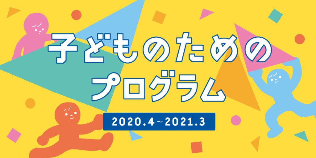 【c】  障がいのある子どもたちのための親子で造形ピクニック(2020年7月)