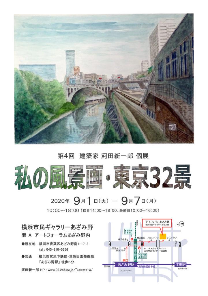 【d】  第4回 建築家 河田新一郎展 -私の風景画・東京32景-