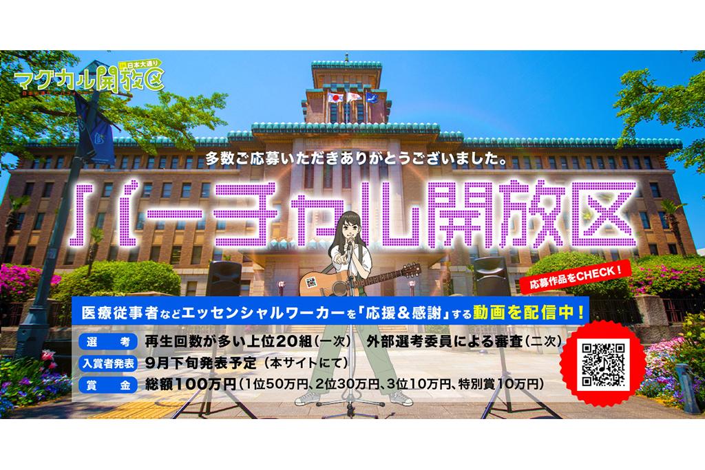 「バーチャル開放区」9月下旬入賞者決定!!