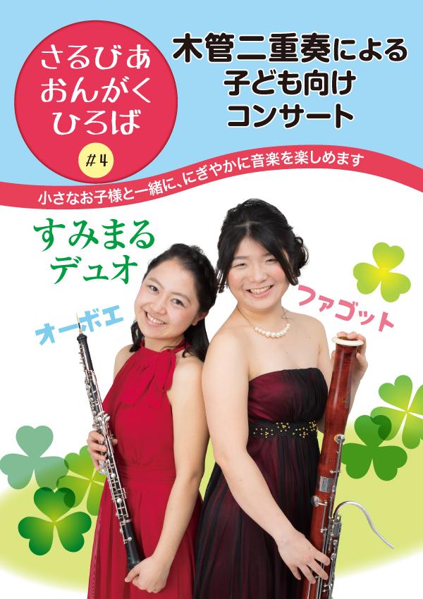 【d】  さるびあおんがくひろば 0歳からのコンサート#4 木管二重奏による子ども向けコンサート