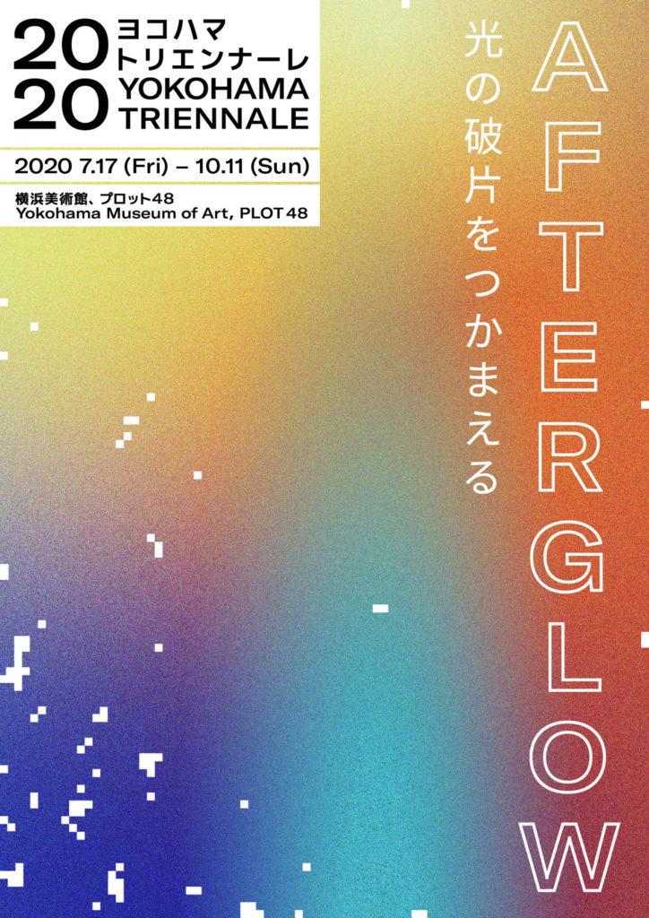 【d】  ヨコハマトリエンナーレ2020「AFTERGLOW―光の破片をつかまえる」