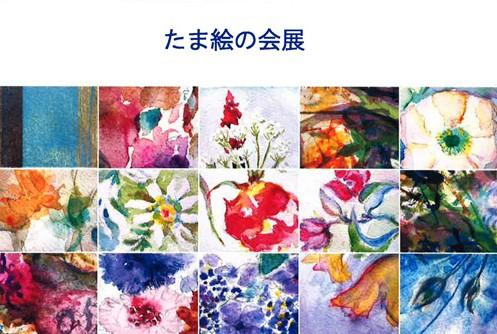 【c】  たま絵の会展