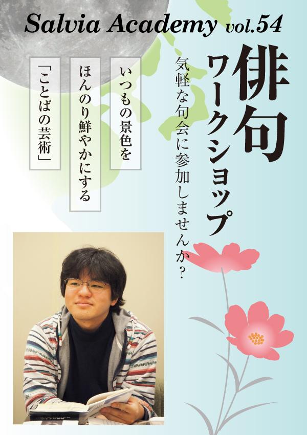 【d】  Salvia Academy vol.54 俳句ワークショップ 気軽な句会に参加しませんか?
