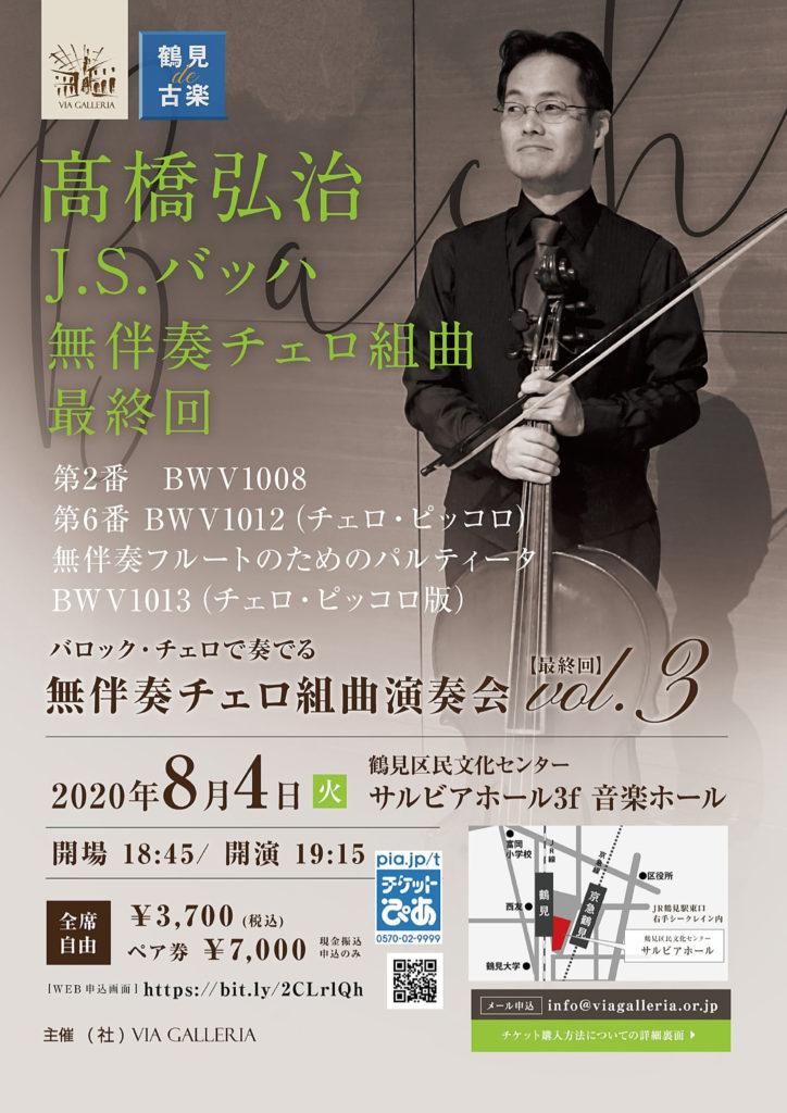 【d】  バロック・チェロで奏でる 髙橋弘治バッハ無伴奏チェロ組曲 最終回