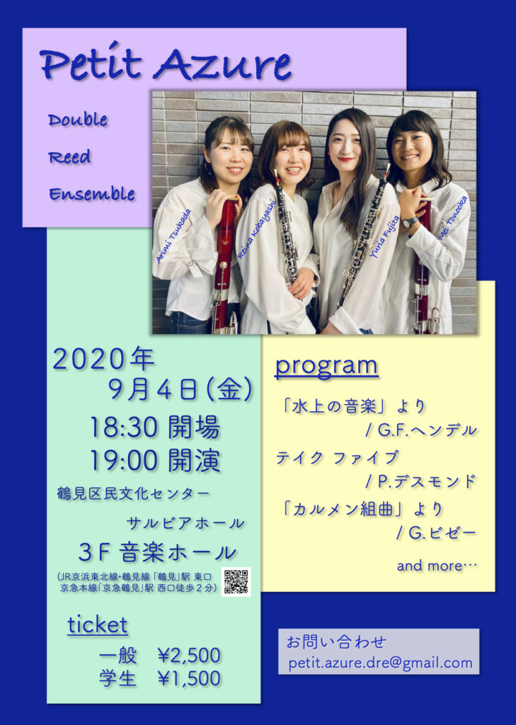 【d】  Petit Azure〜Double Reed Ensemble〜