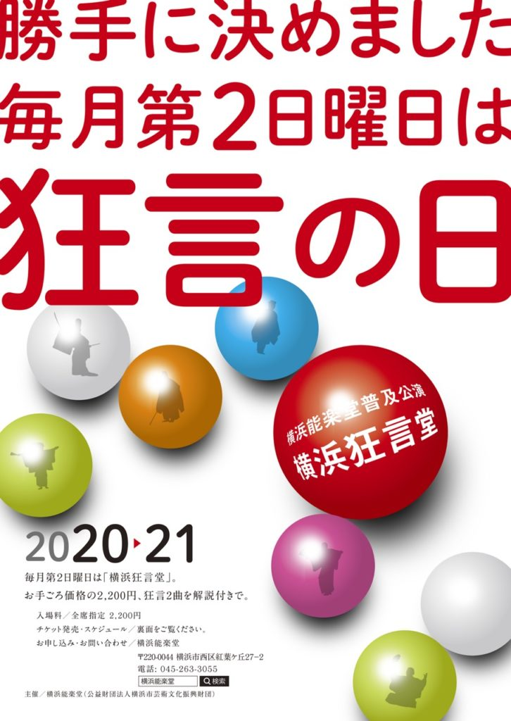 【i】  【オンライン配信】横浜能楽堂 普及公演 「横浜狂言堂」