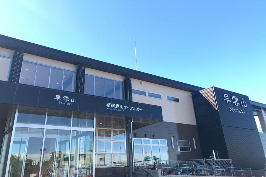 箱根にNEWスポットが誕生★早雲山駅リニューアルで展望テラスや足湯が楽しめる♪