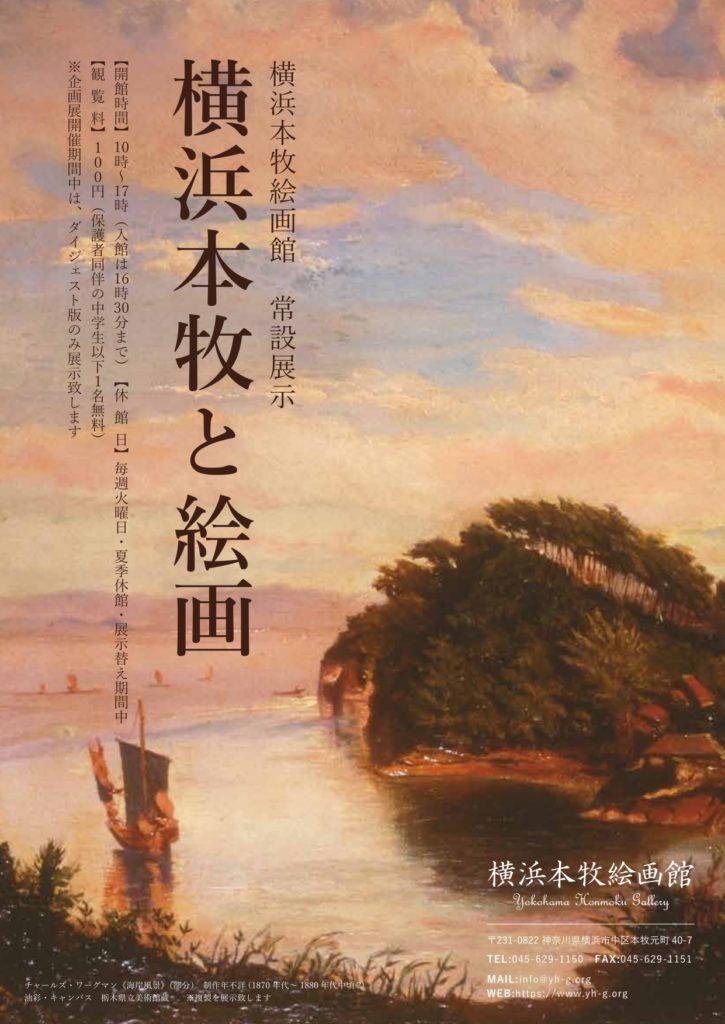 【d】  横浜本牧絵画館常設展示 横浜本牧と絵画