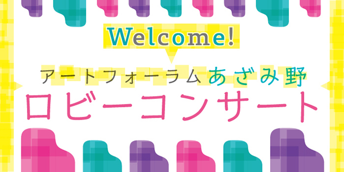 【c】  Welcome! アートフォーラムあざみ野 ロビーコンサート vol.338