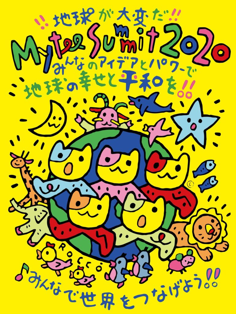 【d】  岩崎ミュージアム第444回企画展 MyteeSummit2020 みんなでつながる絵を描こう!