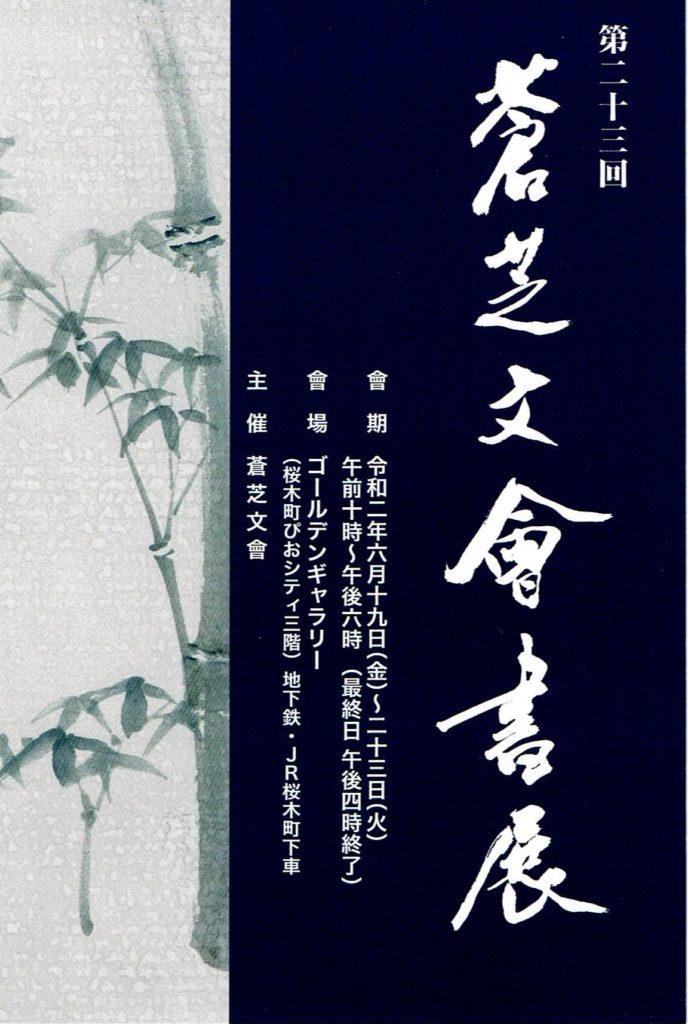 【i】  第23回蒼芝文會書展