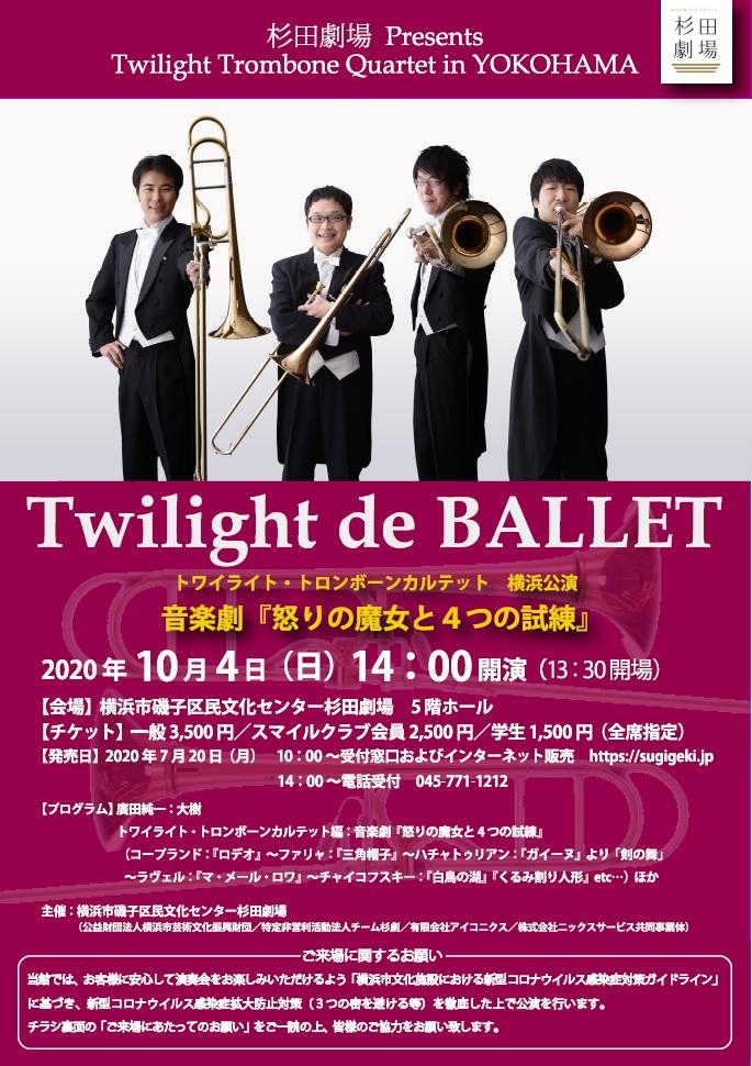 【d】  トワイライト・トロンボーンカルテット 横浜公演~怒りの魔女と4つの試練