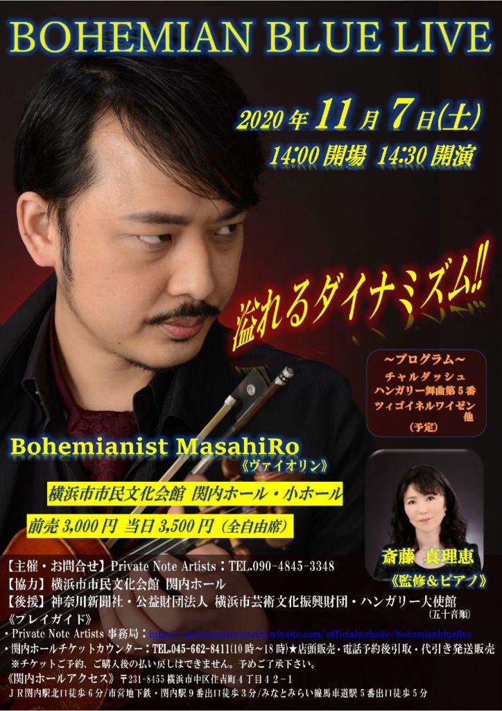 【c】  BOHEMIAN BLUE LIVE