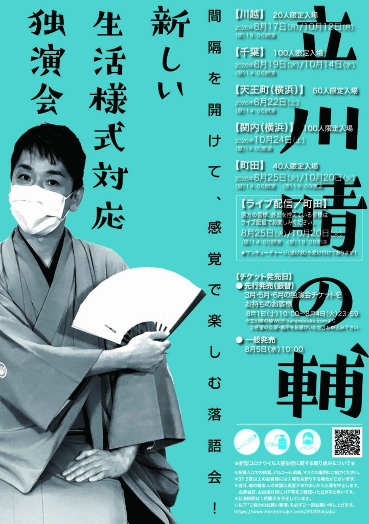 【d】  立川晴の輔 新しい生活様式対応独演会