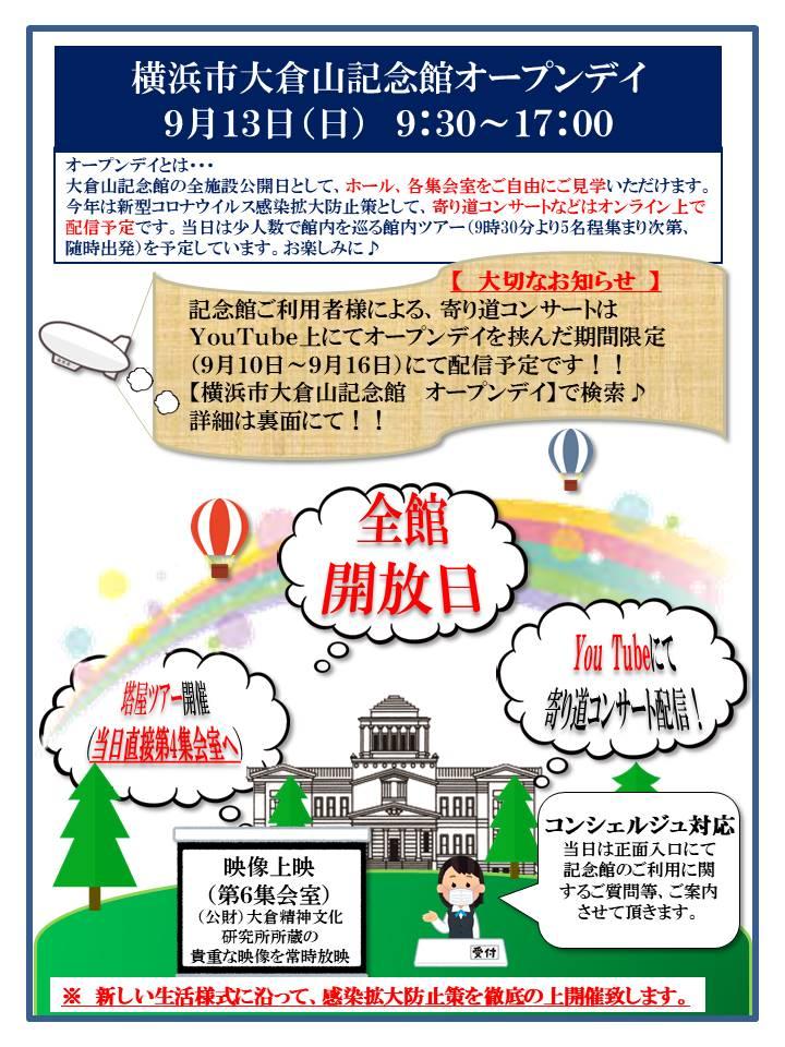 【d】  横浜市大倉山記念館オープンデイ