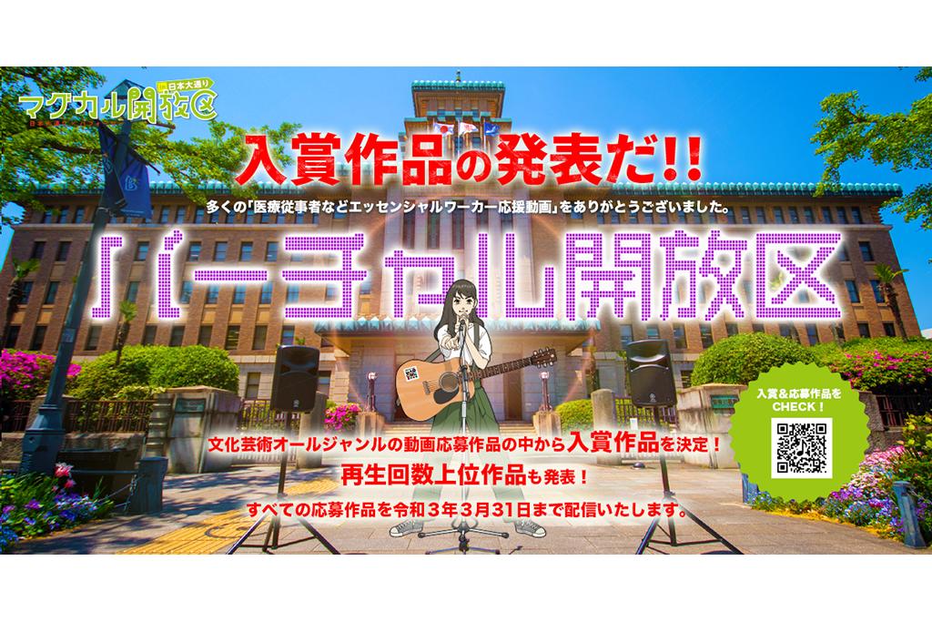 「バーチャル開放区」入賞作品が決定しました!!