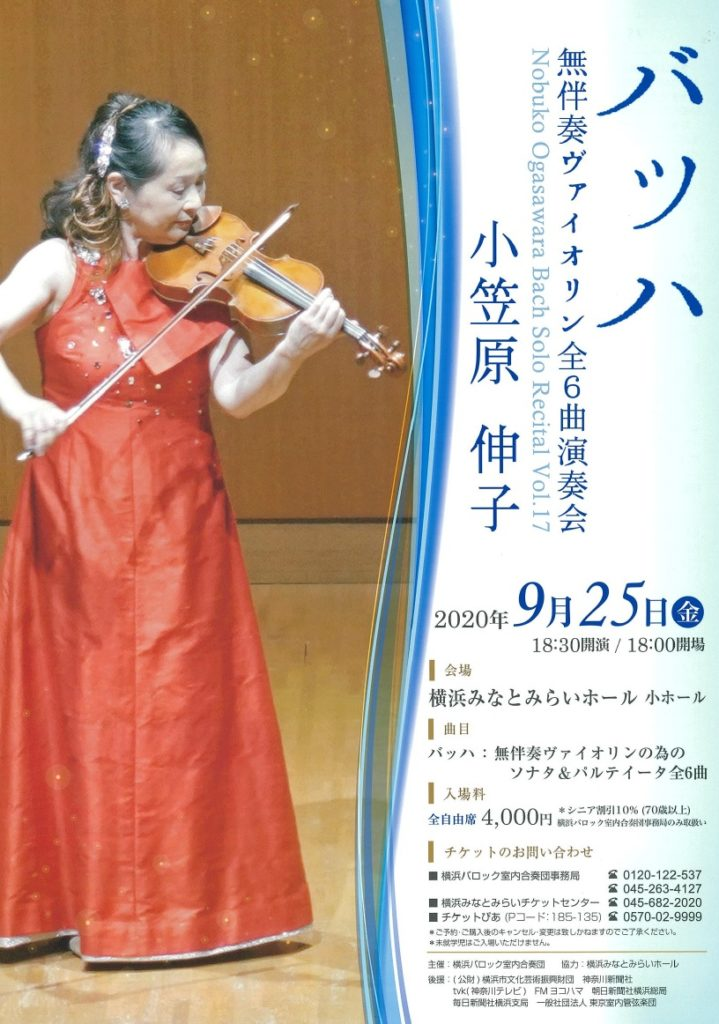 【d】  小笠原伸子第17回バッハ無伴奏ヴァイオリン全6曲演奏会