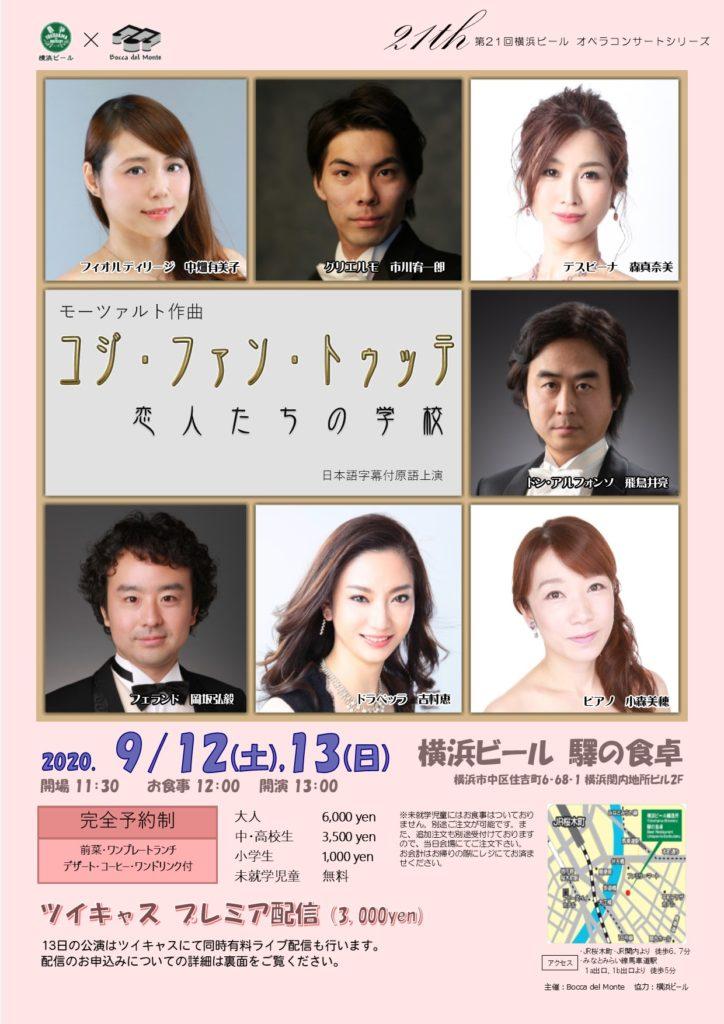 【d】  第21回横浜ビール オペラコンサート モーツァルト作曲オペラ「コジ・ファン・トゥッテ」