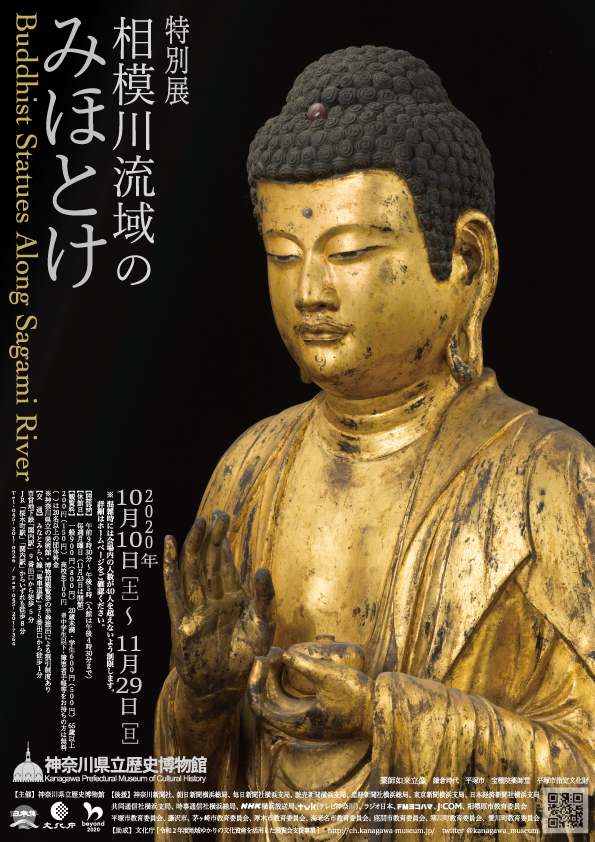 【d】  相模川流域のみほとけ Buddhist Statues Along Sagami River