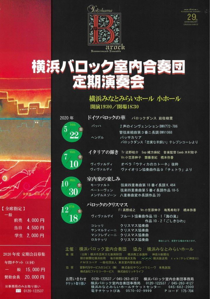 【d】  横浜バロック室内合奏団第96回定期演奏会 室内楽の楽しみ
