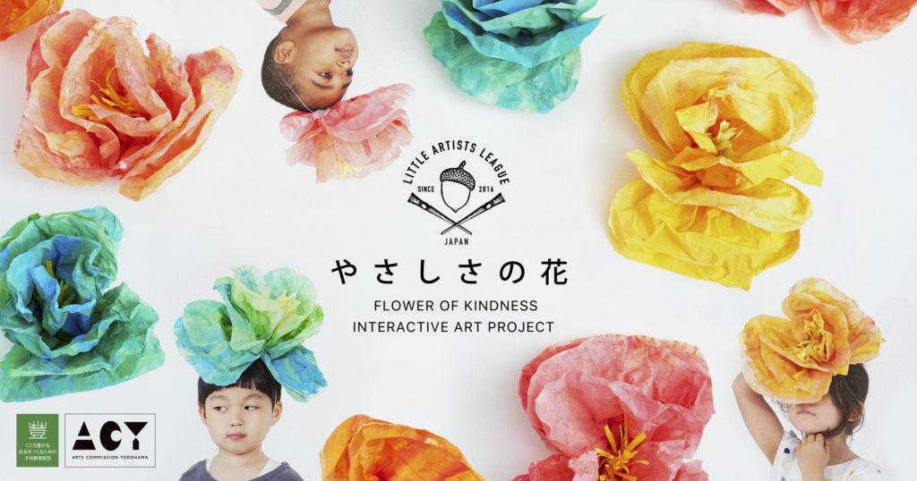 【d】  「やさしさのエピソード」と「やさしさの花の作品」募集