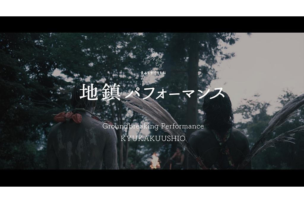 きゅうかくうしお「地鎮パフォーマンス」の映像を無料公開!!