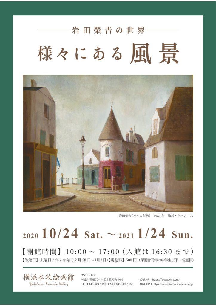 【d】  岩田榮吉の世界 様々にある風景