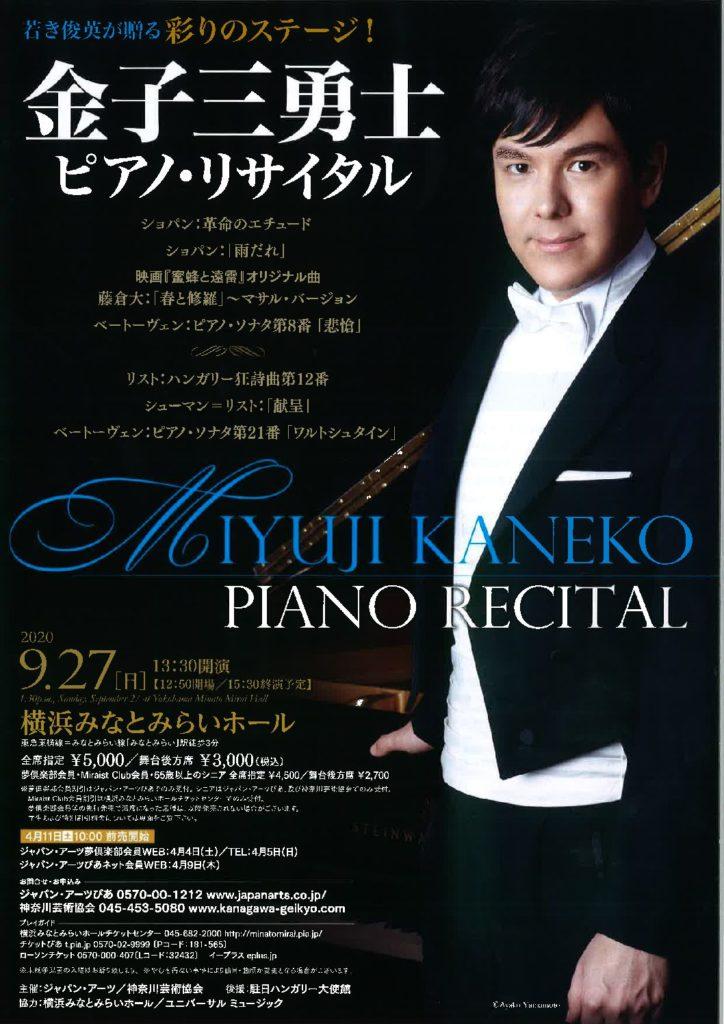 【d】  金子三勇士 ピアノ・リサイタル