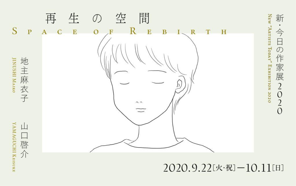 【d】  新・今日の作家展2020 再生の空間