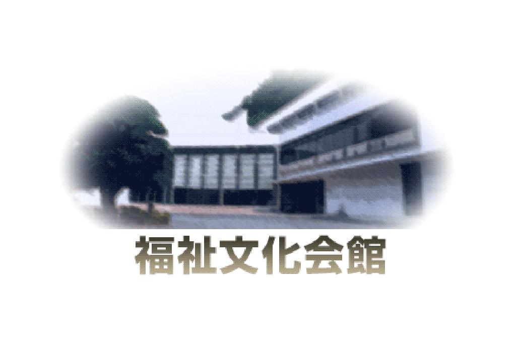 葉山町福祉文化会館