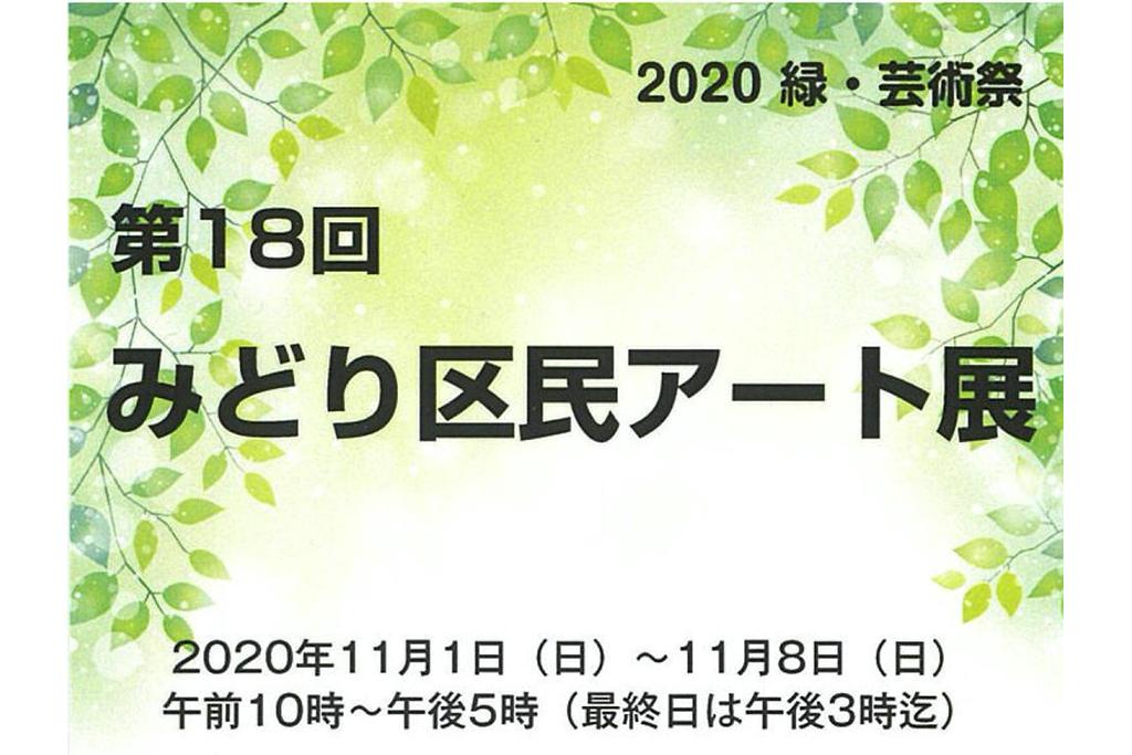 第18回みどり区民アート展〜2020緑・芸術祭〜は入場無料!
