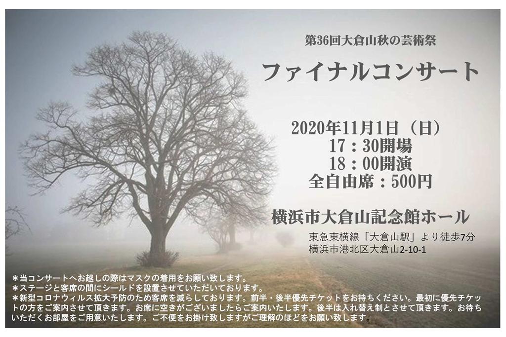大倉山秋の芸術祭のラストを締めくくるファイナルコンサート♪