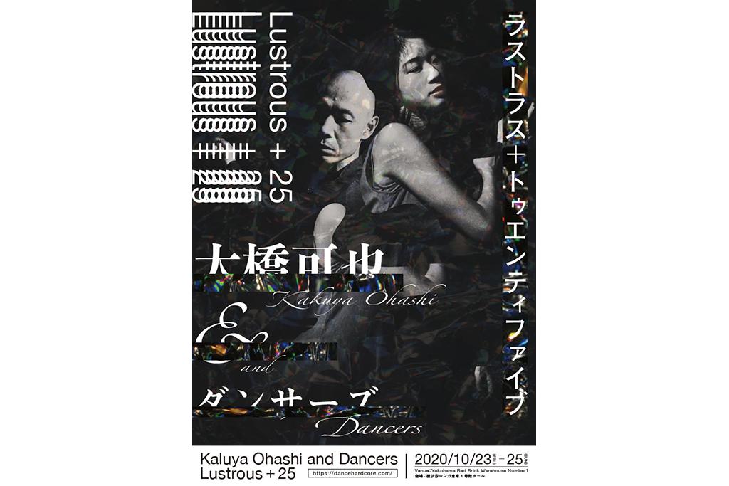 大橋可也&ダンサーズが、コミック作品をモチーフに2作品上演!