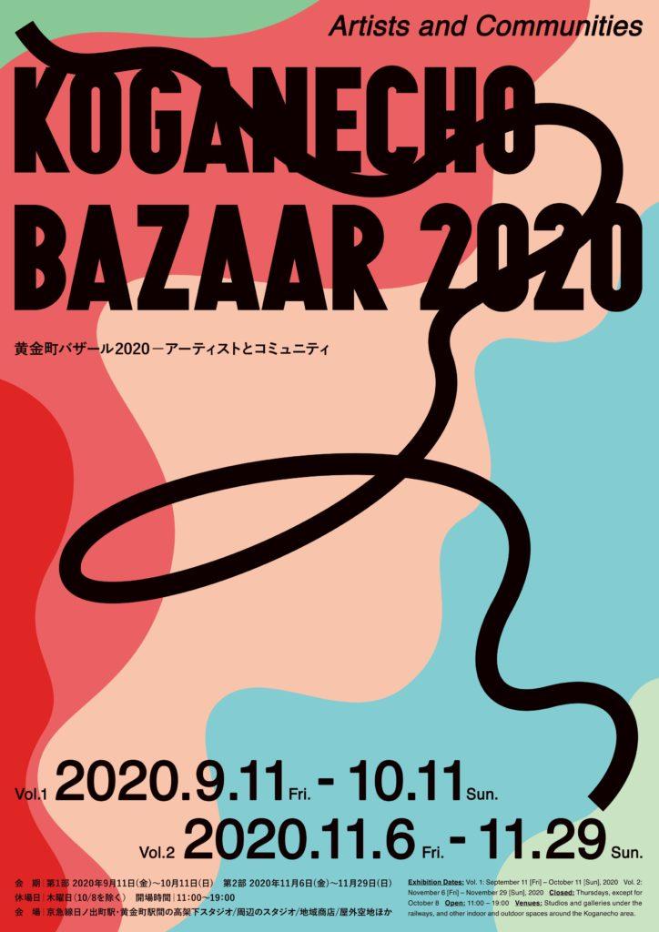 【d】  黄金町バザール2020―アーティストとコミュニティ