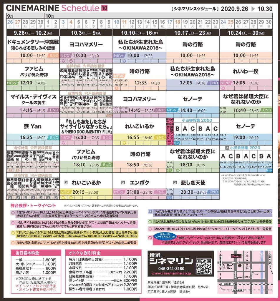 【d】  横浜シネマリン 上映スケジュール 9/26~10/30