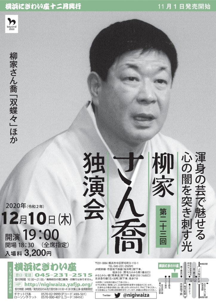 【d】  第二十三回 柳家さん喬独演会