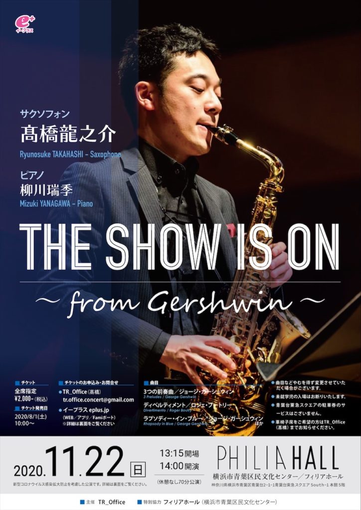 【d】  The Show is On〜from Gershwin〜