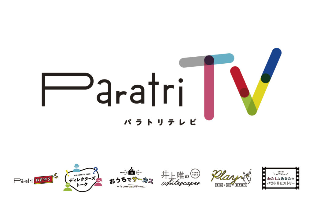 【d】  パラトリテレビ #4回配信(副音声ライブ配信あり)