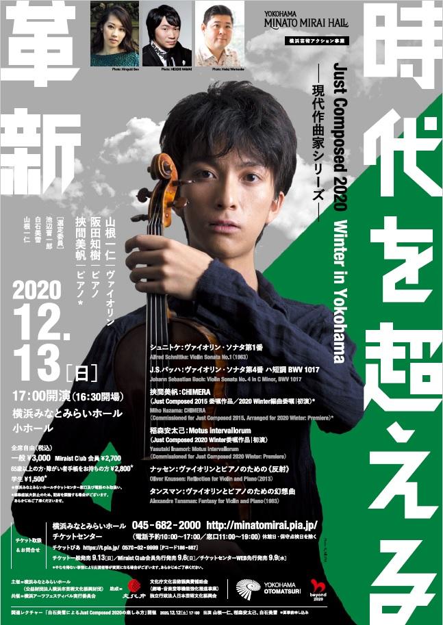 【d】  Just Composed 2020 Winter in Yokohama ~現代作曲家シリーズ~ 時代を超える革新