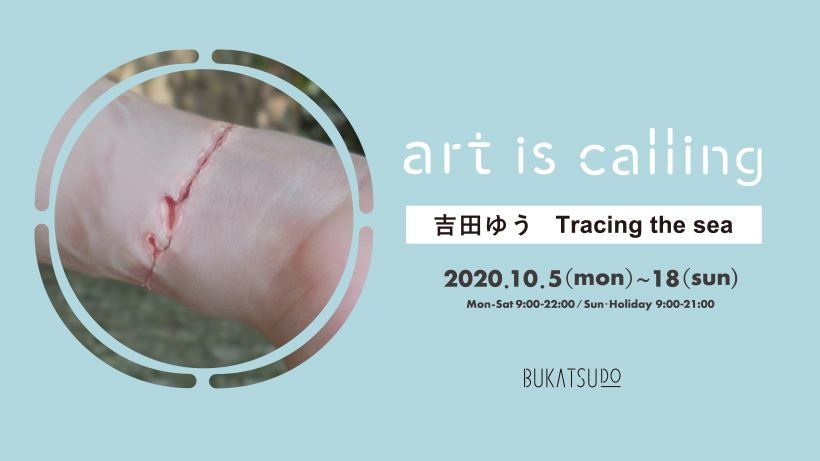 【d】  art is calling_01 吉田ゆう「Tracing the sea」