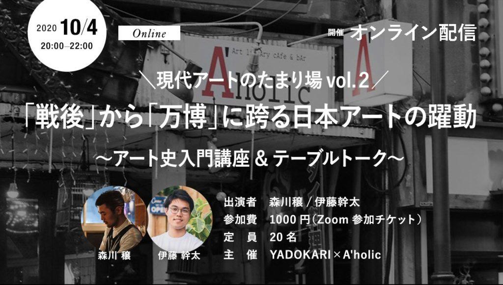 【d】  現代アートのたまり場 Vol.2 「戦後」から「万博」に跨る日本アートの躍動 ~アート史入門講座&テーブルトーク~