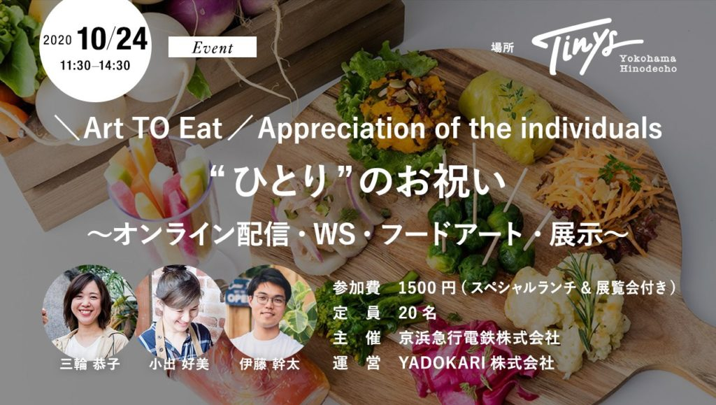 "【d】  \Art TO Eat/ Appreciation of the individuals ""ひとり""のお祝い"