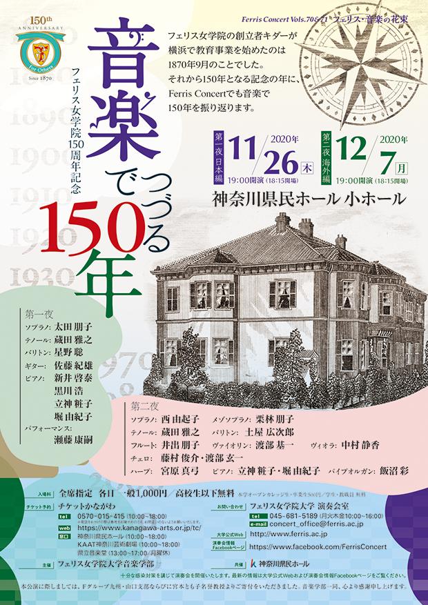 【d】  Ferris Concert Vol. 71 フェリス女学院 150周年記念 音楽でつづる150年~海外編~